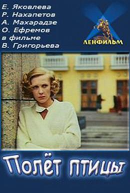 Постер фильма Полет птицы (1988)