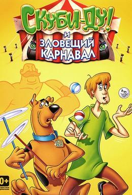 Постер фильма Шоу Ричи Рича и Скуби-Ду (1980)