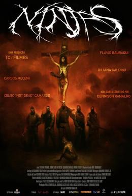 Постер фильма Ниндзя (2011)