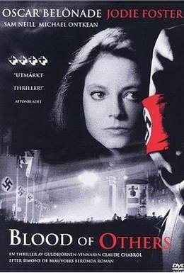 Постер фильма Чужой кровью (1984)