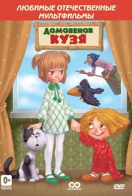 Постер фильма Дом для Кузьки (1984)