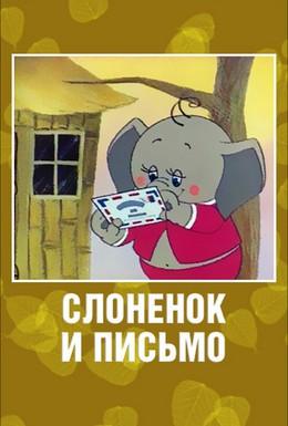 Постер фильма Слоненок и письмо (1983)