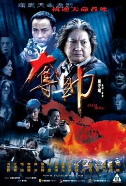 Постер фильма Смертельный шаг (2008)