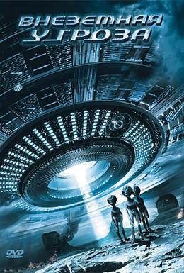 Постер фильма Внеземная угроза (2007)