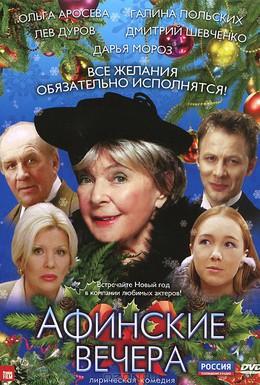 Постер фильма Афинские вечера (1999)