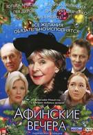 Афинские вечера (1999)