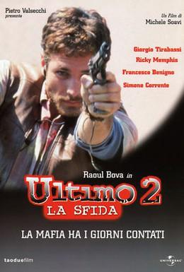 Постер фильма Последний 2 – Вызов (1999)