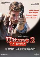 Последний 2 – Вызов (1999)