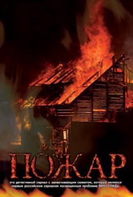 Постер фильма Пожар (2010)