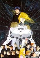 Легенда о героях Галактики (1991)