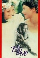 Зелли и я (1988)