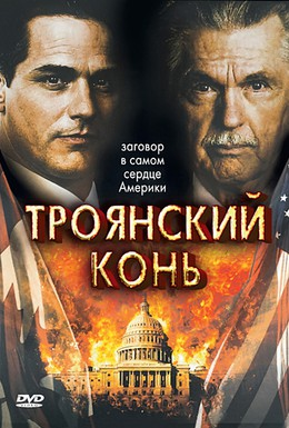 Постер фильма Троянский конь (2008)