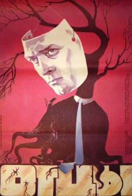 Постер фильма Отцы (1988)