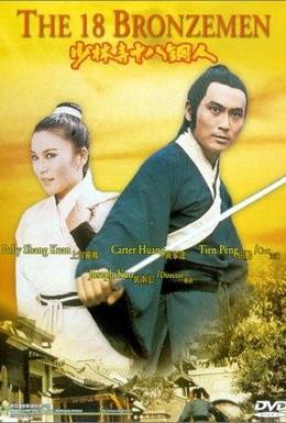 Постер фильма 18 бронзовых бойцов Шаолиня (1976)