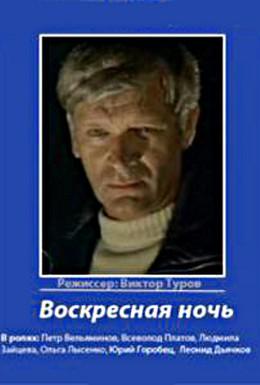 Постер фильма Воскресная ночь (1977)