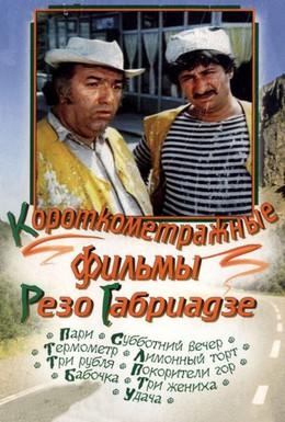Постер фильма Лимонный торт (1977)
