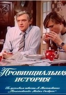 Провинциальная история (1988)