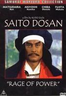 Неистовый. Сайто Досан: тернистый путь к власти (1991)