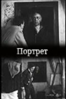 Постер фильма Портрет (1915)
