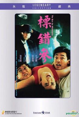 Постер фильма Человеку свойственно ошибаться (1987)