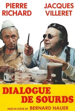 Постер фильма Диалог глухих (1985)