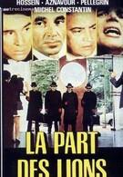 Львиная доля (1971)