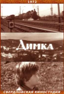 Постер фильма Димка (1972)