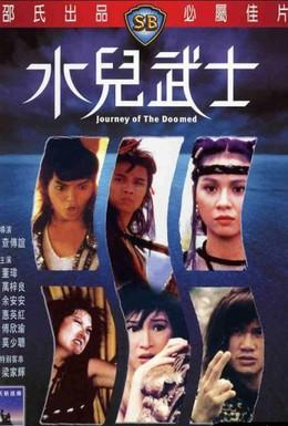 Постер фильма Путешествие обречённых (1985)