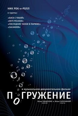 Постер фильма Погружение (2009)