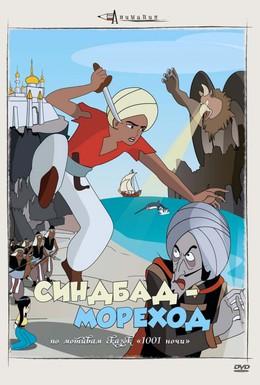Постер фильма Синдбад – мореход (1962)