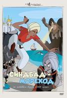 Синдбад – мореход (1962)
