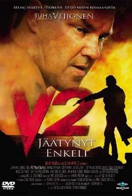 Постер фильма Варес 2 (2007)