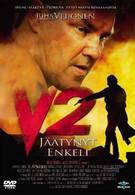 Варес 2 (2007)