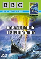 BBC: Бермудский треугольник (1999)