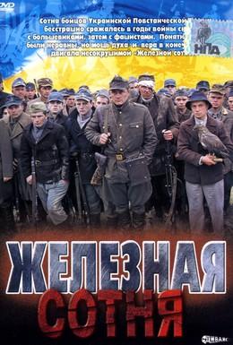 Постер фильма Железная сотня (2004)