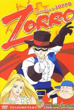 Постер фильма Легенда о Зорро (1991)