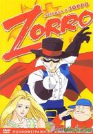Легенда о Зорро (1994)