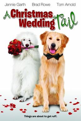Постер фильма Рождественская свадебная сказка (2011)