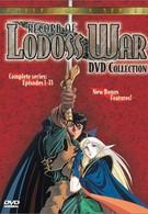 Летопись войн острова Лодосс (1990)