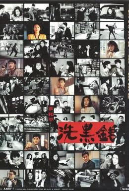 Постер фильма Клетка тигра 2 (1990)