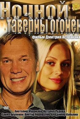 Постер фильма Ночной таверны огонёк (2011)