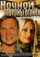Ночной таверны огонёк (2011)