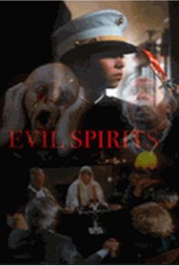 Постер фильма Злые духи (1990)