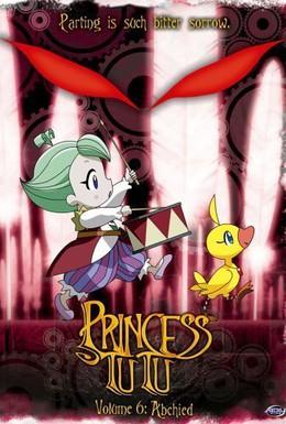 Постер фильма Принцесса Тютю (2002)