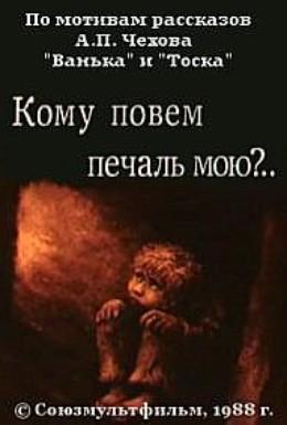 Постер фильма Кому повем печаль мою? (1988)