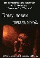 Кому повем печаль мою? (1988)