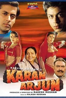 Постер фильма Каран и Арджун (1995)