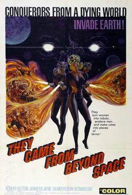 Постер фильма Они прибыли из другого пространства (1967)