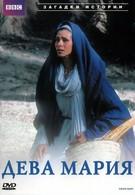 BBC: Дева Мария (2002)