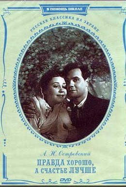 Постер фильма Правда – хорошо, а счастье лучше (1951)